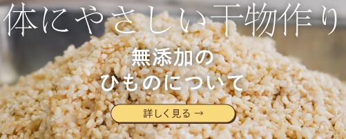玄米麹を使用したヤマクニ水産のひもののPRバナー